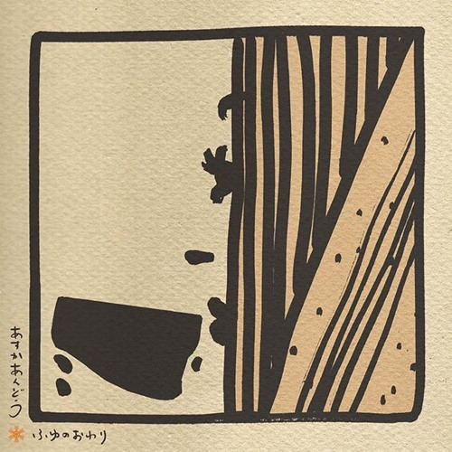 ふゆのおわり / Sleep in dub <sample>