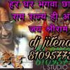 har ghar bhagwa dj jitendra 8109577345