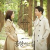Only You - Morra (On The Way To The Airport ost part. 1)