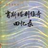 【书林漫步之记者看书】黄小山评:《见证》再版,34年的断裂和迷失
