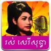 (ឱ!ភូមិបាក់ព្រា)- ច្រៀងដោយ- រស់ សេរីសុទ្វា- Khmer Old Song - R.mp3