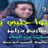Download سجنوا حبيبي يابــا حماده الاسمر ومحمد عبد السلام وسلام المريخ توزيع درمز العالمى السيد  ابو جبل 2018 Mp3