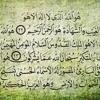 Mevlan Kurtishi - Al Hashr (22 - 24) تلاوه خاشعه لآيات من سوره الحشر