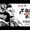 مهرجان|طب يالا كلو يسمع|توزيع عمرو حاحاmp3
