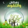 رمضان والتقوى | الشيخ محمد المنجد mp3