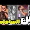 مهرجان ابن السافله+18 اوكا و اورتيجا و سادات و فيلو و توني اجدد مهرجانات