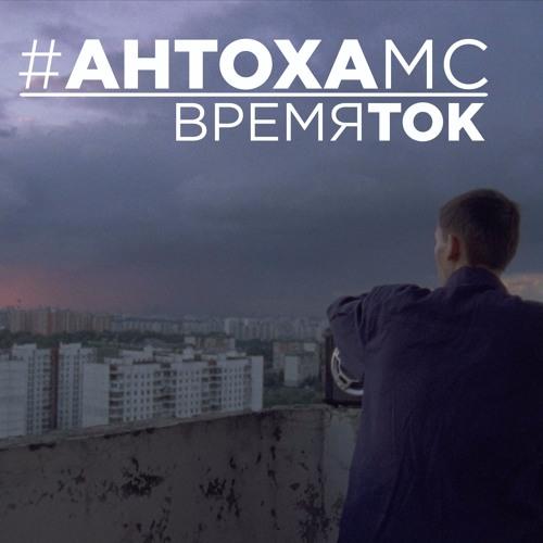 Антоха МС - ВРЕМЯ ТОК / 2017