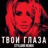 Loboda - Твои Глаза (Stylarr Remix)
