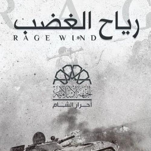 Öfke Rüzgarları Esti - Ahrar al Sham |  أنشودة هبت رياح الغضب