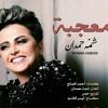 شمه حمدان - معجبة (حصرياً) - 2016
