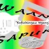 Kofichingaw By Waan Sapuk *NEW ALBUM COMING OUT SOON*