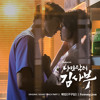 해빈 (Haebin (gugudan)) - Forever Love [Romantic Doctor, Teacher Kim OST Part 2]