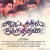 Enda Ippadi Song | Kootathil Oruthan | Cover | Venkat | Nivas K Prasanna mp3
