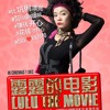 Lulu The Movie 露露的电影 OST -