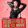 Film - Lulu The Movie 露露的电影 dir Michelle Chong - Soundtrack