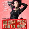 "Film - Lulu The Movie 露露的电影 dir Michelle Chong - Soundtrack ""Welcome To Singapore - Title Blk"""