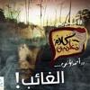 الغائب - رعب كلام معلمين مع احمد يونس