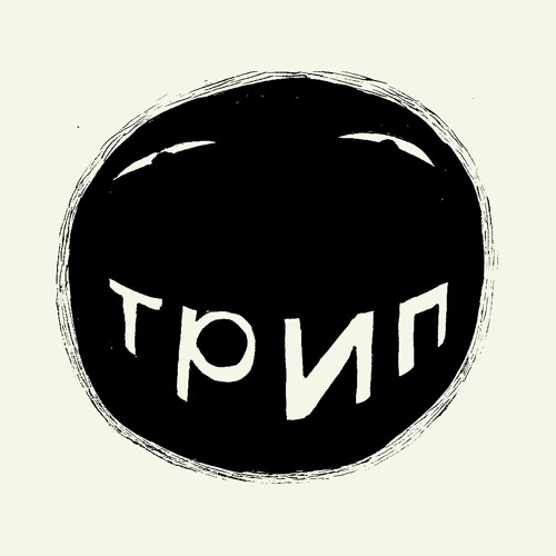 трип - RA Label of the month mix