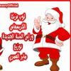 مزيكا الكريسماس و راس السنة الجديدة على الدرامز - توزيع القبطان صابر المصري - Music Christmas