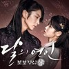 All With You - TAEYEON (태연)Ost. Moon Lovers : Scarlet Heart Ryo