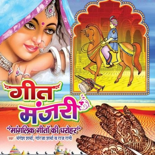 Track - 04 - Pitar - Ji - Aaye - Mhare - Aliya - Galiya