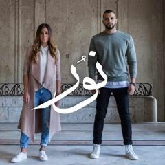 زاب ثروت و أمينه خليل - نور | Zap Tharwat ft. Amina Khalil - Nour