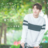Kim Min Seung- From Now On (Weightlifting Fairy Kim Bok Joo OST)