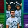 Radio Band - ( تتجوزينى ) Marry me - Arabic Version