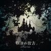 Meimoku No Kanata [ 瞑目の彼方] (English Ver.)Yanagi Nagi やなぎなぎ Cover