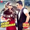 Eksho Vrindavan (Haripada Bandwala)-(HDLoft.Com)