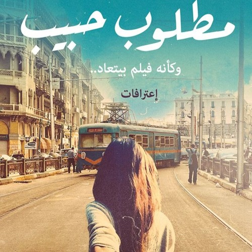 Download مطلوب حبيب / فيه أمل