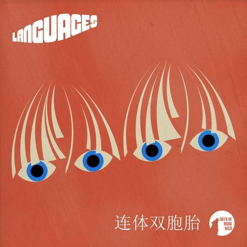Languages - 连体双胞胎 EP