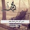 Download سوزان عطية   والله يا طير   عمار للموسيقى Mp3