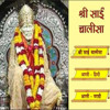 Sai BabaShej Aarti-