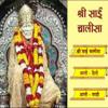 Sai Baba Dhoop Aarti -
