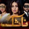 Tu Hi Mera Jurm OST Drama Serial 'Natak' on Hum Tv Shuja Haider/Junaid Khan