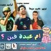 Download مهرجان ام عبده فين  توزيع كريم مزيكا  غناء ولاد صفوت  اورج احمد مجدي برعايه احمد الدجوي 2017 Mp3