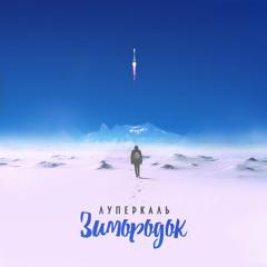 Луперкаль - Зимняя сказка