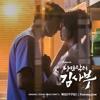 Forever Love (Romantic Doctor, Teacher Kim Ost) - Haebin (Gugudan)