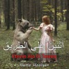 Download Nemo Hooligan - Etnein Ala El Tareeq -أثنين على الطريق Mp3