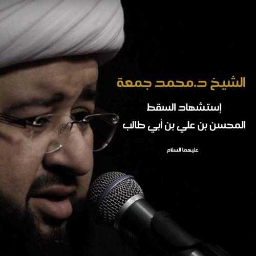 سماحة الشيخ  د. محمد جمعة  | إستشهاد المحسن بن علي بن ابي طالب (ع)-١٤٣٨هـ