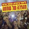 Lior Narkis & Omer Adam - Mahapecha Shel Simcha