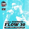 12os Pithikos- Flow30(Mobileep D Remix) FreeDownload