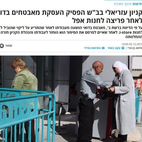 """סמאח אלח'טיב איוב ב""""סדר יום"""" - חייבים לפעול נגד פיטורי עובדים ערבים"""