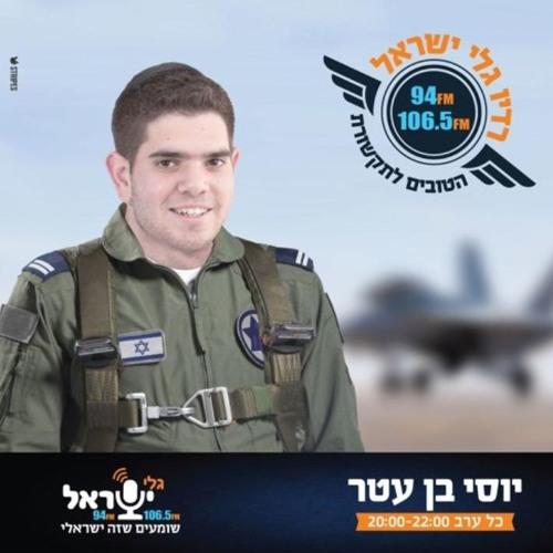 """ח""""כ יהודה גליק בשיחה עם יוסי בן עטר 07-12-2016"""