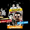 Download مهرجان تخاصمنى غناء سعد حريقه و تيم ازعرينا 2017 Mp3