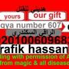 roqya number 607 | هديتي للقتل