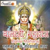 Ram Naam Ki Dhuni