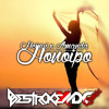 Heinui & Amanda - Honoipo (Destroke & M.D.C Remix)