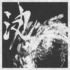 波/音陽師(庭師 & taiyo)